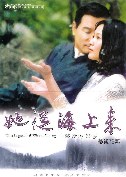 她從海上來 [錄影資料 ] :  The legend of Eileen Chang(Behind the Scenes) = 張愛玲傳奇幕後花絮