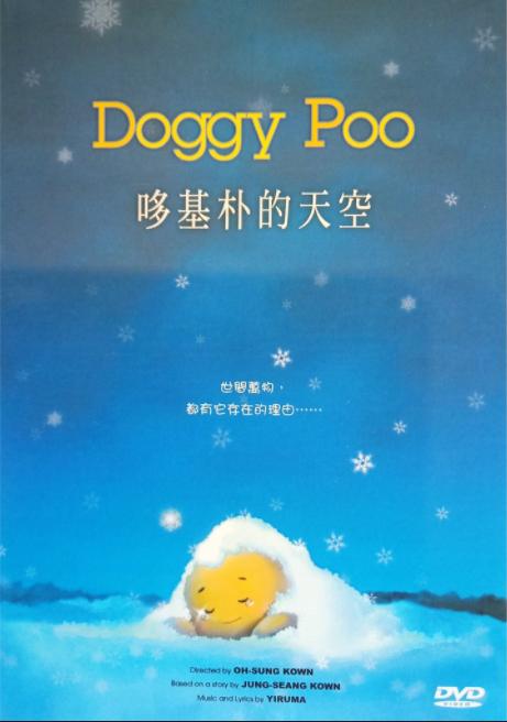 哆基朴的天空 Doggy poo  [錄影資料 ] =