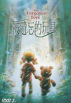 被遺忘的玩具 The forgotten toys  [錄影資料 ] =