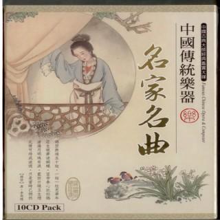 中國傳統樂器名家名曲 Famous Chinese opera & composer = 中國名家名曲 [錄音資料] ] :