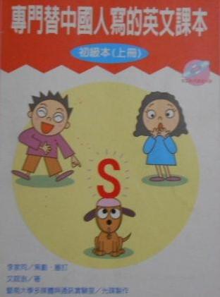 專門替中國人寫的英文課本.  初級本 /