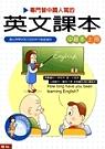 專門替中國人寫的英文課本.  中級本 /