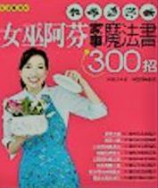 女巫阿芬家事魔法書300招 /
