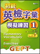 初級英檢字彙模擬練習 =  Elementary vocabulary and exercises for GEPT