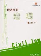 民法系列 :  遺囑