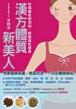 漢方體質新美人 :  吃喝敷抹按拍刮輕鬆美肌瘦身