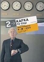 K一頓卡夫卡 :  體驗現代文學先鋒的創作生命