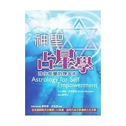 神聖占星學 :  強化能量的煉金術  道維.史卓思納(Dovid Strusiner)著 ; 張振林譯