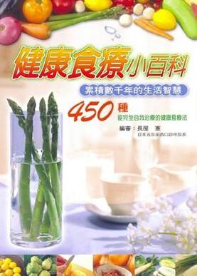 健康食療小百科 /  長屋憲編審 ; 楊鴻儒翻譯