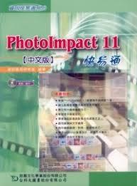 PhotoImpact 11快易通(中文版) /