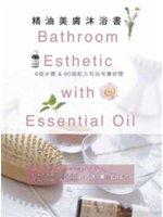 精油美膚沐浴書 =  Bathroom esthetic with essential oil