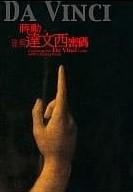 破解達文西密碼 =  Cracking the Da Vinci code with Chiang hsun /  蔣勳著