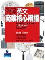 例解英文商業核心用語 =  Illustrated dictionary of business keyworks