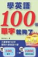 學英語100個單字就夠了 /