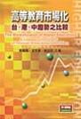 高等教育市場化 :  The marketization of higher education = 臺﹑港﹑中趨勢之比較 /  戴曉霞, 莫家豪, 謝安邦主編
