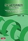 教育研究的取徑 :  Approaches of educational research = 概念與應用 = concepts and applications