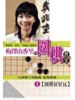 梅澤由香里的圍棋教室 :  圍棋好好玩 /  梅澤由香里作 ; 郭超  譯
