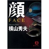 顏 =  Face