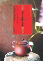 走進中國茶的世界 =  Chinese tea