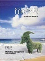 行銷管理 :  Marketing management = 理論解析與實務應用 = theory and applications
