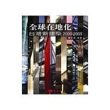 全球在地化 :  台灣新建築2000-2005