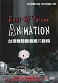 台灣最佳動畫短片錦輯 [錄影資料 ] =  Best of Taiwan animation /  黃士銘等導演