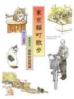 東京貓町散步 :  東西南北.貓咪街道地圖