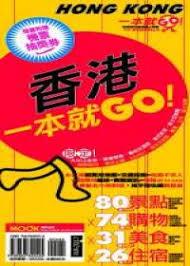 香港一本就GO! =  Hong Kong
