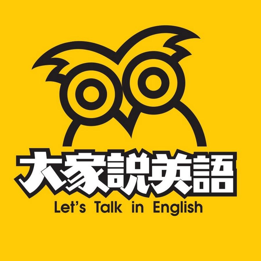 大家說英語 [錄音資料 ] =  Let