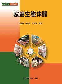 家庭生態休閒 /  杜政榮, 唐先梅, 林高永編著