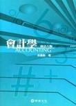 會計學 =  Accounting