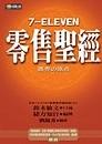 7-ELEVEN零售聖經 /