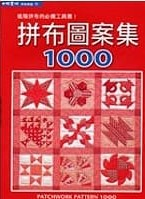 拼布圖案集1000 =  Patchwork pattern 1000