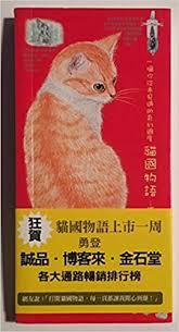 一個你從未見過的奇幻國度 :  貓國物語  莫莉薊野著 ; 鄭惠如譯