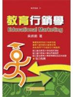 教育行銷學 =  Educational marketing