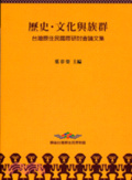 歷史、文化與族群 :  History, culture and ethnicity = 台灣原住民國際研討會論文集 = selected papers from the international conference on the Formosan indigenous peoples