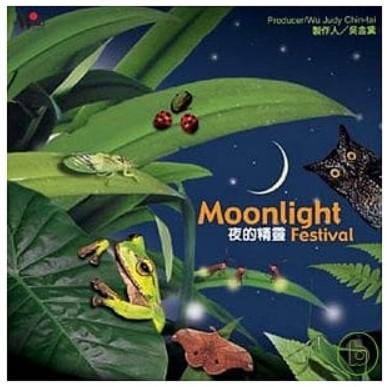 夜的精靈 [錄音資料] =  Moonlight festival /  [董運昌等作曲]