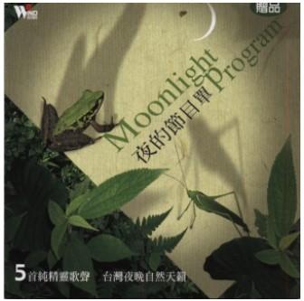 夜的節目單 [錄音資料 ] :  Moonlight program = 收錄台灣自然夜晚天籟 /  [吳金黛製作]