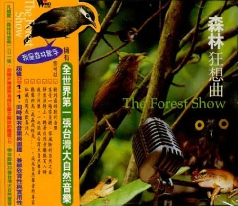 森林狂想曲 [錄音資料 ] =  The forest show /  [吳金黛等作曲]