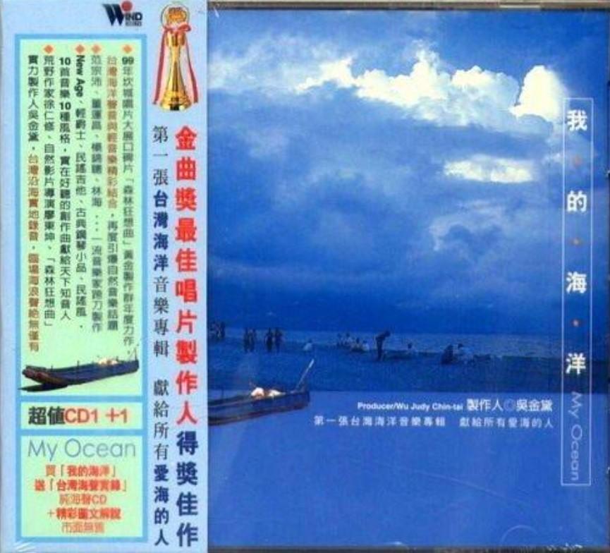台灣海聲實錄 [錄音資料 ] =  Ocean waves around Taiwan /  [吳金黛製作]