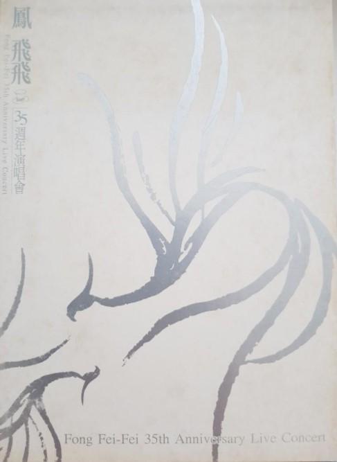鳳飛飛35週年演唱會 [錄音資料] ] =  Fong Fei-Fei 35th Anniversary Live Concert /  鳳飛飛[演唱]