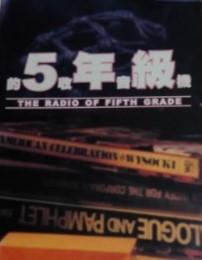 5年級的收音機 [錄音資料] :  The radio of fifth grade = 青春記事