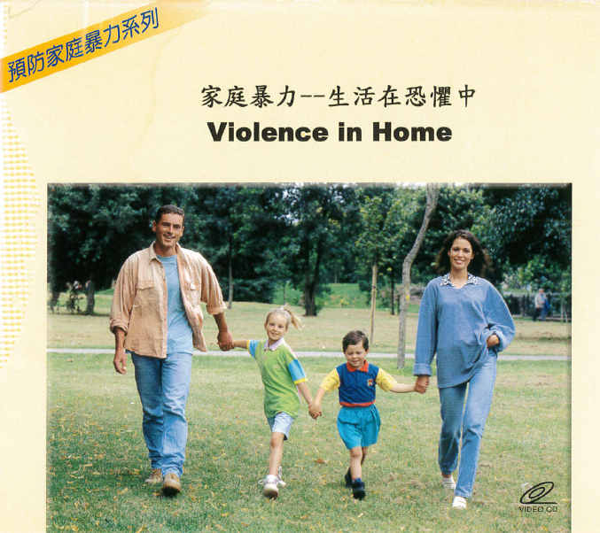 家庭暴力 [錄影資料 ] :  Violence in the home = 生活在恐懼中 = living in fear