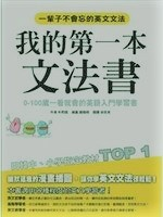 我的第一本文法書 :  0-100歲一看就會的英語入門學習書