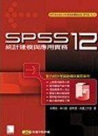 SPSS 12統計建模與應用實務 /  林傑斌等著