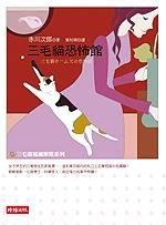 三毛貓恐怖館 /