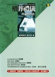 殯葬禮儀 :  Taiwan funeral customs and ceremony = 理論與實務