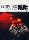 投資中國 :  你必須知道的陷阱 /  高為邦作