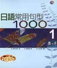 日語常用句型1000 /  池[]裕介, 佐藤佳彩著 ; 彭誼芝譯