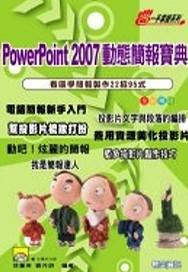PowerPoint 2007動態簡報寶典 :  看圖學簡報製作22招95式